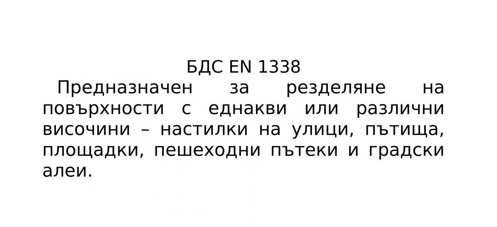 Бетонов бордюр Парк