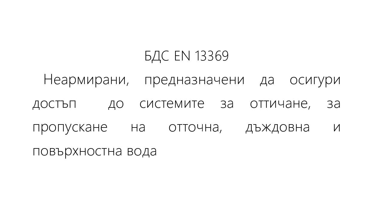 Бетонна канавка ЕО 1
