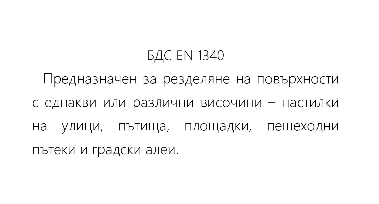 Бетонов бордюр Рейнбоу R=50 см