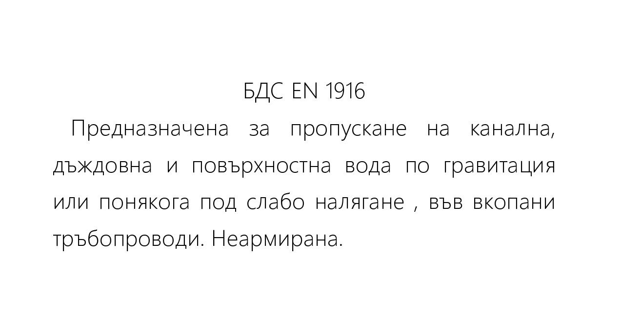Бетонова тръба 80